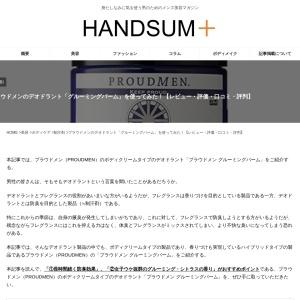 プラウドメンのデオドラント「グルーミングバーム」を使ってみた!レビューや口コミをご紹介! | HANDSUM+[ハンサム]|男にも「美」を。