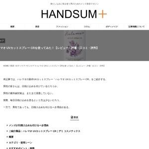 ハレマオ UVカットスプレー CRをメンズが使ってみた!レビューや口コミをご紹介! | HANDSUM+[ハンサム]|男にも「美」を。