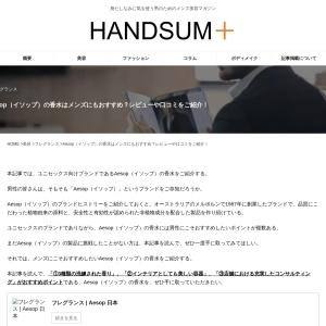 Aesop(イソップ)の香水はメンズにもおすすめ?レビューや口コミをご紹介! | HANDSUM+[ハンサム]|男にも「美」を。
