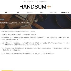 香水を持ち運びたいあなたに!アトマイザーのススメ | HANDSUM+[ハンサム]|男にも「美」を。