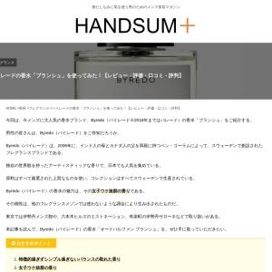 バイレードの香水「ブランシュ」をメンズが使ってみた!レビューや口コミをご紹介! | HANDSUM+[ハンサム]|男にも「美」を。