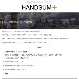 紳士の香水!メンズにおすすめのイギリス香水ブランド | HANDSUM+[ハンサム]|男にも「美」を。
