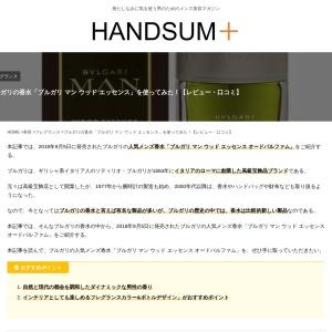 ブルガリの人気メンズ香水「ブルガリ マン ウッド エッセンス」を使ってみた!レビューや口コミをご紹介! | HANDSUM+[ハンサム]|男にも「美」を。