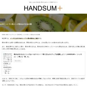 男性におすすめのシトラス系香水10選 | HANDSUM+[ハンサム]|男にも「美」を。