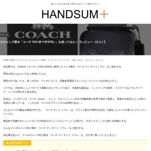 コーチのメンズ香水「コーチ マン オードトワレ」を使ってみた!レビューや口コミをご紹介! | HANDSUM+[ハンサム]|男にも「美」を。
