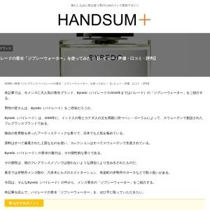 バイレードの香水「ジプシーウォーター」をメンズが使ってみた!レビューや口コミをご紹介! | HANDSUM+[ハンサム]|男にも「美」を。