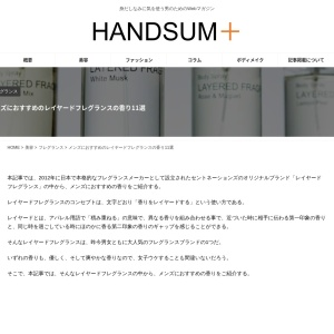 メンズにおすすめのレイヤードフレグランスの香り11選 | HANDSUM+[ハンサム]|男にも「美」を。