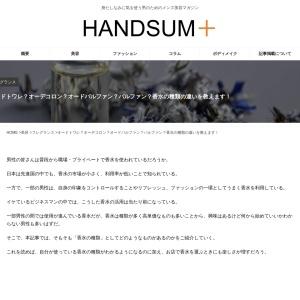 オードトワレ?オーデコロン?オードパルファン?パルファン?香水の種類の違いを教えます! | HANDSUM+[ハンサム]|男にも「美」を。