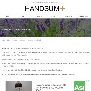 メンズにもおすすめ!ロクシタンの香水5選 | HANDSUM+[ハンサム]|男にも「美」を。