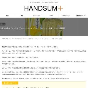 ロクシタンの香水「シトラス ヴァーベナ オードトワレ」を使ってみた!レビューや口コミをご紹介! | HANDSUM+[ハンサム]|男にも「美」を。
