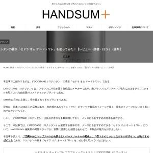 ロクシタンの香水「セドラ オム オードトワレ」を使ってみた!レビューや口コミをご紹介! | HANDSUM+[ハンサム]|男にも「美」を。