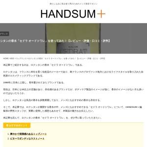 ロクシタンの香水「セドラ オードトワレ」を使ってみた!レビューや口コミをご紹介! | HANDSUM+[ハンサム]|男にも「美」を。