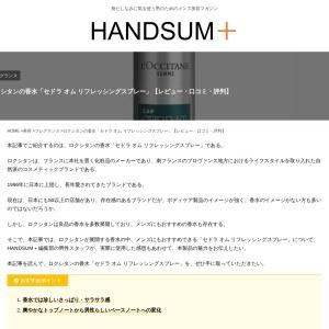 ロクシタンの香水「セドラ オム リフレッシングスプレー」を使ってみた!レビューや口コミをご紹介! | HANDSUM+[ハンサム]|男にも「美」を。