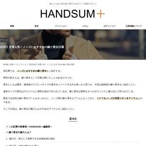 人気急上昇中!メンズにおすすめの練り香水11選 | HANDSUM+[ハンサム]|男にも「美」を。