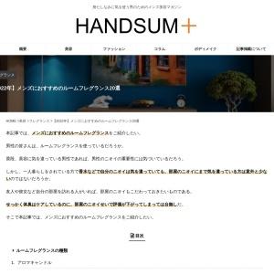 メンズにおすすめのルームフレグランス12選 | HANDSUM+[ハンサム]|男にも「美」を。
