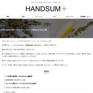 メンズにおすすめ!サムライの香水12選 | HANDSUM+[ハンサム]|男にも「美」を。