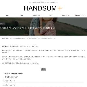 香水を付けるタイミングはいつがベスト!?香り立ちのステップを意識しよう! | HANDSUM+[ハンサム]|男にも「美」を。