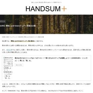 男性におすすめのウッディ系香水8選 | HANDSUM+[ハンサム]|男にも「美」を。