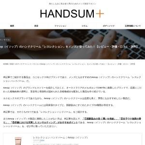 Aesop(イソップ)のハンドクリーム「レスレクション」をメンズが使ってみた!レビューや口コミをご紹介! | HANDSUM+[ハンサム]|男にも「美」を。