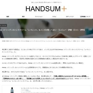 Aesop(イソップ)のハンドクリーム「レバレンス」をメンズが使ってみた!レビューや口コミをご紹介! | HANDSUM+[ハンサム]|男にも「美」を。