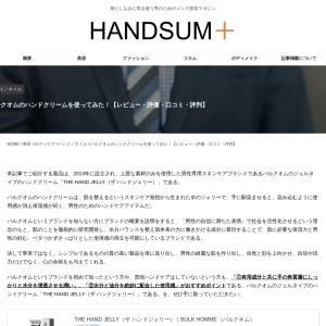 バルクオムのハンドクリームを使ってみた!レビューや口コミをご紹介! | HANDSUM+[ハンサム]|男にも「美」を。