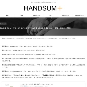 JO MALONE(ジョー マローン)のハンドクリームをメンズが使ってみた!レビューや口コミをご紹介! | HANDSUM+[ハンサム]|男にも「美」を。