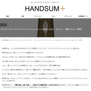 ロクシタンの「ヴァーベナ アイスハンドクリーム」をメンズが使ってみた!レビューや口コミをご紹介! | HANDSUM+[ハンサム]|男にも「美」を。