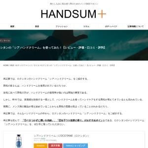 ロクシタンの「シア ハンドクリーム」をメンズが使ってみた!レビューや口コミをご紹介! | HANDSUM+[ハンサム]|男にも「美」を。