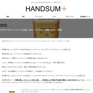 ニールズヤードのハンドクリームをメンズが使ってみた!レビューや口コミをご紹介! | HANDSUM+[ハンサム]|男にも「美」を。