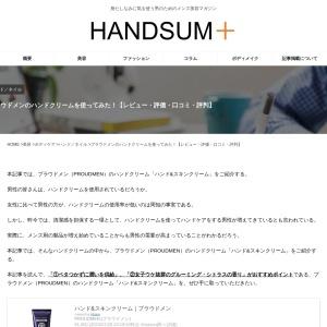 プラウドメンのハンドクリームを使ってみた!レビューや口コミをご紹介! | HANDSUM+[ハンサム]|男にも「美」を。