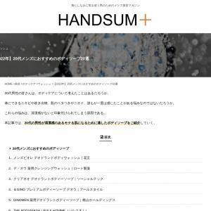 20代メンズにおすすめのボディソープ7選 | HANDSUM+[ハンサム]|男にも「美」を。
