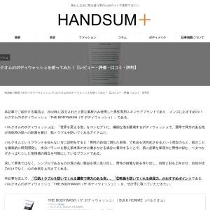 バルクオムのボディウォッシュを使ってみた!レビューや口コミをご紹介! | HANDSUM+[ハンサム]|男にも「美」を。