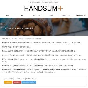 メンズこそ使うべき!アロマレコルトの練り香水   HANDSUM+[ハンサム] 男にも「美」を。