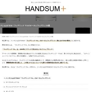 メンズにもおすすめ!フレデリック マルのオータムフレグランス6選   HANDSUM+[ハンサム] 男にも「美」を。