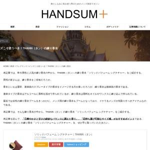 メンズこそ使うべき!THANN(タン)の練り香水   HANDSUM+[ハンサム] 男にも「美」を。