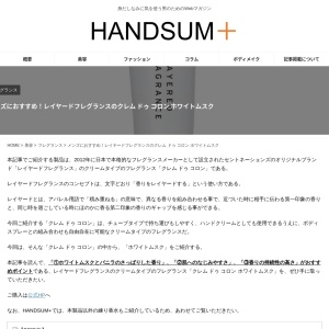 メンズにおすすめ!レイヤードフレグランスのクレム ドゥ コロン ホワイトムスク   HANDSUM+[ハンサム] 男にも「美」を。