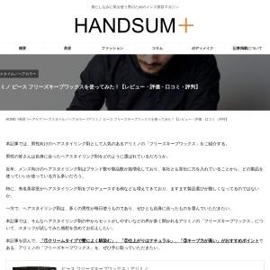 アリミノ ピース フリーズキープワックスを使ってみた!レビューや口コミをご紹介! | HANDSUM+[ハンサム]|男にも「美」を。
