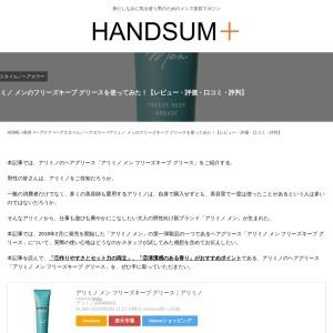 アリミノ メンのフリーズキープ グリースを使ってみた!レビューや口コミをご紹介! | HANDSUM+[ハンサム]|男にも「美」を。