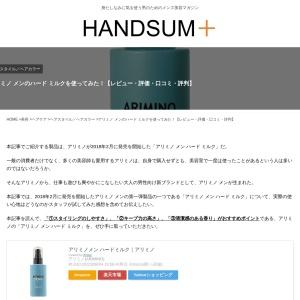 アリミノ メンのハード ミルクを使ってみた!レビューや口コミをご紹介! | HANDSUM+[ハンサム]|男にも「美」を。