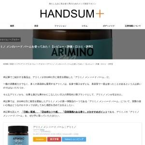 アリミノ メンのハード バームを使ってみた!レビューや口コミをご紹介! | HANDSUM+[ハンサム]|男にも「美」を。