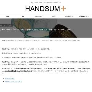 メンズ用ヘアバーム「バブロ バーム」を使ってみた!レビューや口コミをご紹介!【PR】 | HANDSUM+[ハンサム]|男にも「美」を。