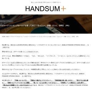 バブロポマード ストロングホールドを使ってみた!レビューや口コミをご紹介!【PR】 | HANDSUM+[ハンサム]|男にも「美」を。