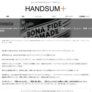 Bona Fide Pomade(ボナファイド ポマード)の「スーパースーペリアホールド」を使ってみた!レビューや口コミをご紹介! | HANDSUM+[ハンサム]|男にも「美」を。