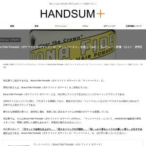 Bona Fide Pomade(ボナファイド ポマード)の「マットペースト」を使ってみた!レビューや口コミをご紹介! | HANDSUM+[ハンサム]|男にも「美」を。