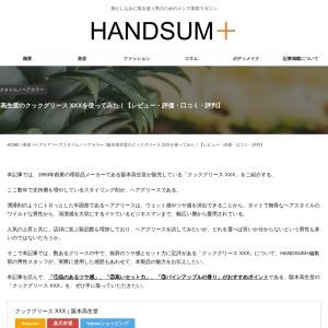 阪本高生堂のクックグリース XXXを使ってみた!レビューや口コミをご紹介! | HANDSUM+[ハンサム]|男にも「美」を。
