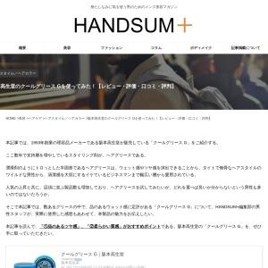 阪本高生堂のクールグリース Gを使ってみた!レビューや口コミをご紹介! | HANDSUM+[ハンサム]|男にも「美」を。