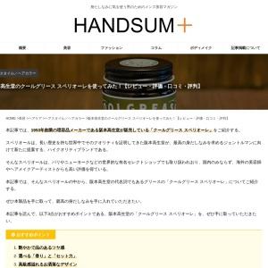 阪本高生堂のクールグリース スペリオーレを使ってみた!レビューや口コミをご紹介! | HANDSUM+[ハンサム]|男にも「美」を。
