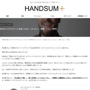 DENISのオリジナルグリースを使ってみた!レビューや口コミをご紹介! | HANDSUM+[ハンサム]|男にも「美」を。