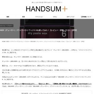 DEUXER(デューサー)ドライペーストワックス 6を使ってみた!レビューや口コミをご紹介! | HANDSUM+[ハンサム]|男にも「美」を。