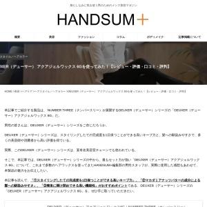 DEUXER(デューサー) アクアジェルワックス 6Gを使ってみた!レビューや口コミをご紹介! | HANDSUM+[ハンサム]|男にも「美」を。